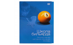 DVD Школа Бильярда. Эффективная методика обучения. Основы. Белько В.