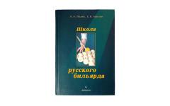 Книга Школа Русского бильярда. Полей А.А., Маслов Е.В.