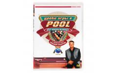DVD Уроки игры в Pool  для начинающих. Часть 4